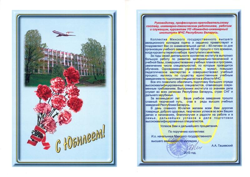 Поздравление к юбилею университета 18