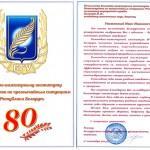 Поздравление института к юбилею