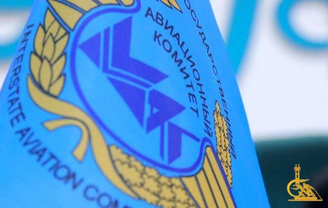 Университет МЧС получил сертификат Межгосударственного авиационного комитета