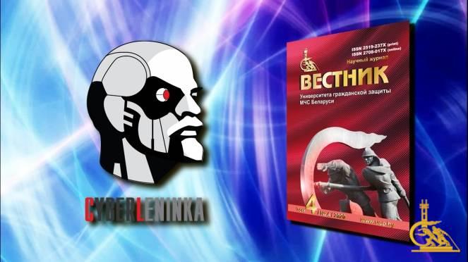 Журнал «Вестник УГЗ» представлен в научной электронной библиотеке «КиберЛенинка»
