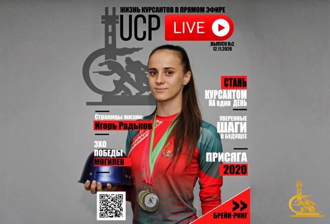 Электронный журнал UCP LIVE. Выпуск №2