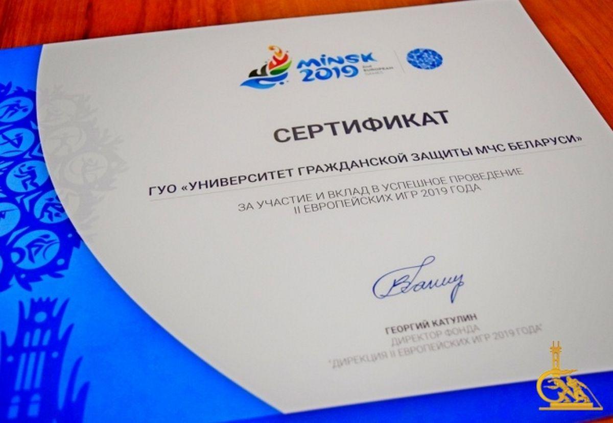 Благодарности Фонда «Дирекция II Европейских игр 2019 года» удостоен Университет МЧС