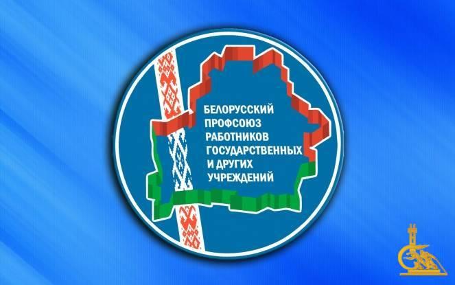 Профсоюзная организация Лицея МЧС стала победителем областного смотра-конкурса