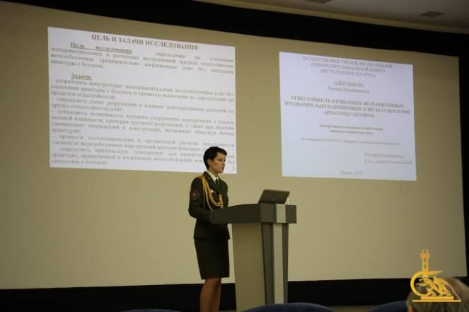 В УГЗ состоялась защита диссертации Натальи Зайнудиновой