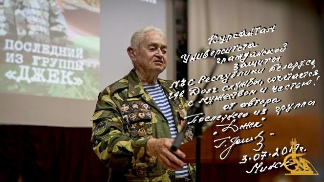Легендарный разведчик Геннадий Юшкевич встретился с курсантами МЧС